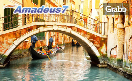 Екскурзия до Венеция, Верона, Лидо ди Йезоло, Триест и Загреб! 4 нощувки със закуски и вечери, плюс транспорт