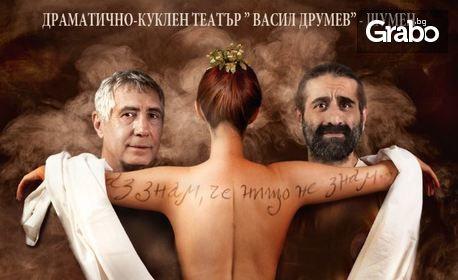 """Спектакълът """"Последната нощ на Сократ"""" от Стефан Цанев - на 21 Март"""