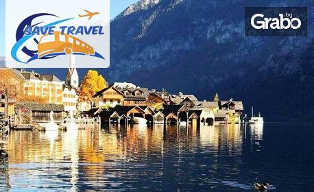 Виж Любляна, Залцбург, Страсбург, Париж, Женева, Монтрьо и Милано! 8 нощувки със закуски, плюс самолетен и автобусен транспорт
