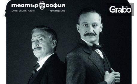 Деян Донков и Лилия Маравиля в комедията