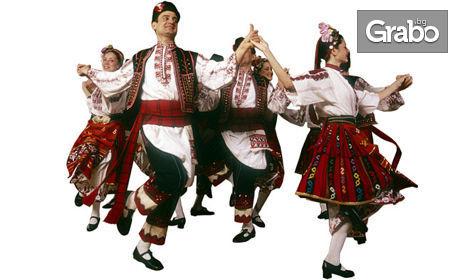 4 посещения на народни танци с хореограф Атанаска Костадинова