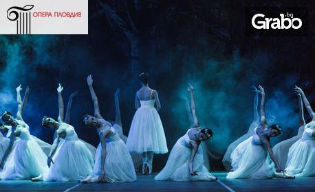 """Балетната класика """"Жизел"""" - на 13 Ноември"""