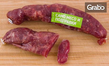 Деликатес от подбрано българско свинско месо - по избор, от Нашенско