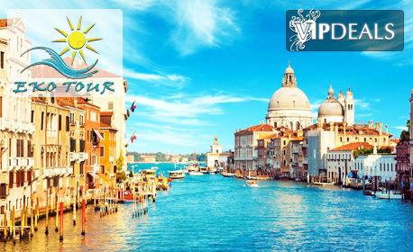 Last Minute екскурзия до Загреб, Верона и Венеция! 3 нощувки със закуски, плюс транспорт и възможност за шопинг в Милано