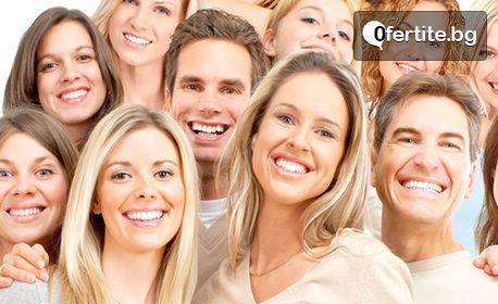 Почистване на зъбен камък с ултразвук и полиране, плюс преглед и изготвяне на план за лечение