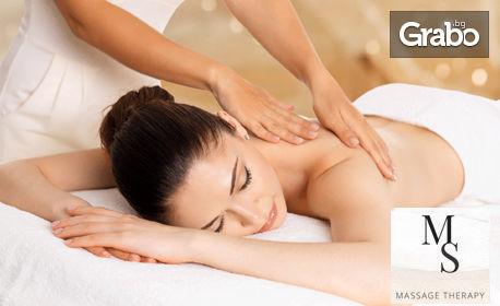 Лечебен масаж на цяло тяло