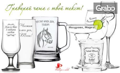 Гравирана чаша за ракия, бира, вино или уиски