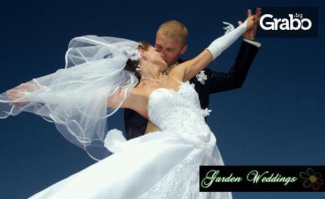 Сватбено тържество! Куверт за 80 човека, украса, осветление и паркинг