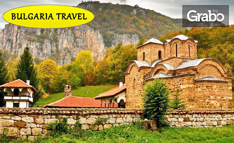 Уикенд в Сърбия! Нощувка със закуска и празнична вечеря в Ниш, плюс транспорт и посещение на Пирот, от Bulgaria Travel