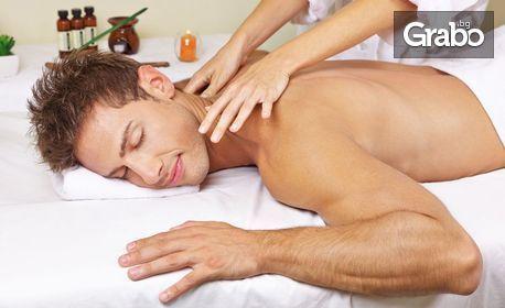 Класически масаж на цяло тяло или 5 антицелулитни масажа на бедра