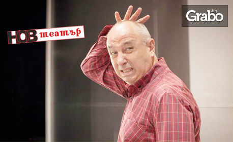 """Моноспектакъл на Ники Урумов """"От роля в роля"""" на 6 Август"""