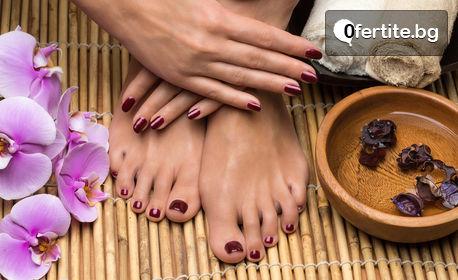 Педикюр по избор, експресен маникюр и педикюр, или гел върху естествен нокът