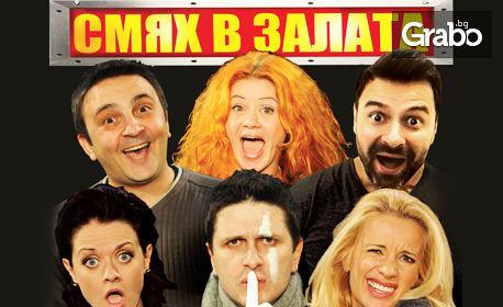 """Асен Блатечки, Калин Врачански и Яна Маринова ще предизвикат """"Смях в залата"""" - на 18 Февруари"""
