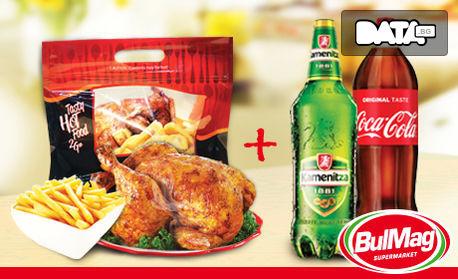 Храна за вкъщи! Пиле на грил и пържени картофки, плюс 2л Coca-Cola или бира Каменица, с безплатна доставка