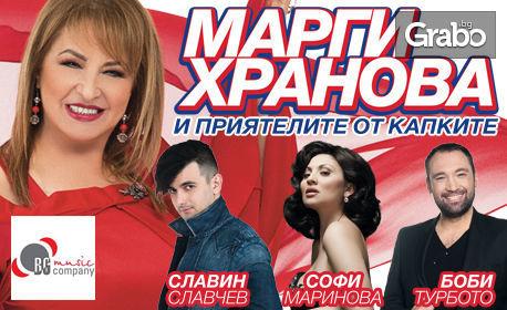 Kонцерт на Марги Хранова, Софи Маринова, Славин и Боби Турбото - на 18 Юли