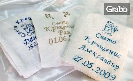 Бродирана кърпа с инициали, лично послание, картинка или в комбинация