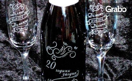 За подарък! Гравиран комплект - бутилка шампанско, ракия или вино, плюс чаши