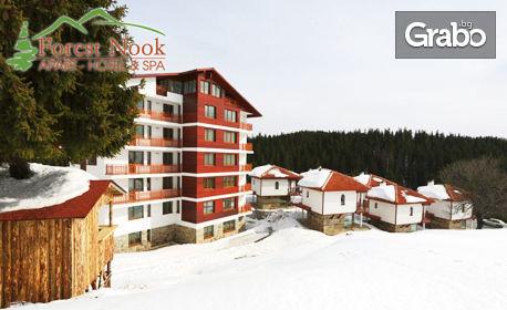 Ски ваканция в Пампорово! 2, 3, 4 или 5 нощувки във вила за до петима