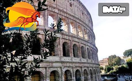 През Март в Рим! 3 нощувки със закуски, плюс самолетен билет с включени летищни такси и туристическа програма
