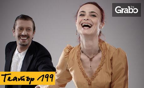 """Гледайте Йоана Буковска и Калин Врачански в """"Госпожица Юлия"""" на 16 Септември"""