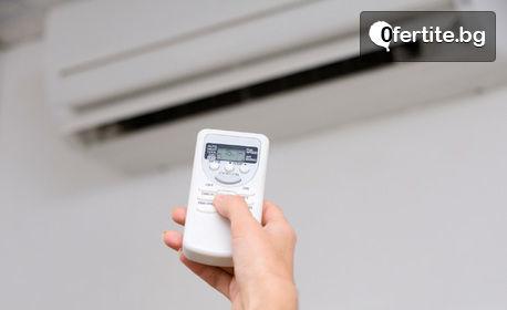 Диагностика и дезинфекция на климатик или климатична система на адрес на клиента, от Бо-Клима