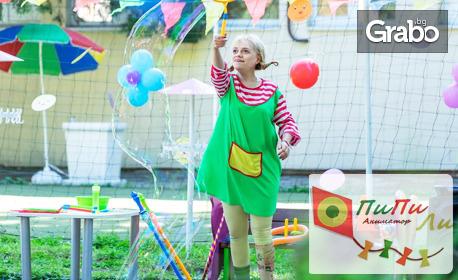 Тематично детско парти с аниматор на адрес на клиента