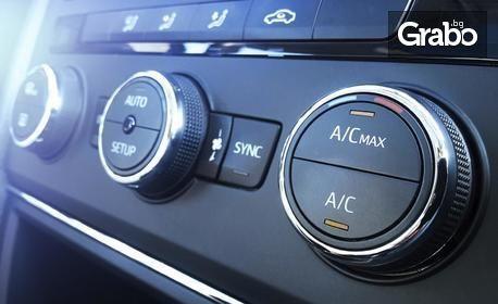 Профилактика на климатик на автомобил, плюс подмяна на маслото в системата