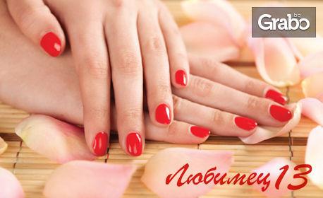 Маникюр с гел лак и хидратиращ масаж на ръцете
