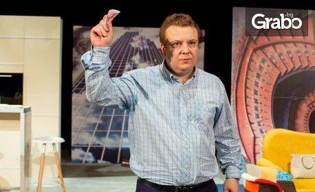 """Васил Драганов и Добрина Гецова в спектакъла """"Ох, тези пари"""" на 17 Октомври"""