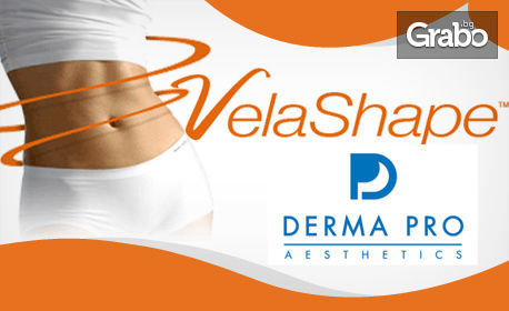 1 процедура с LPG Integral на цяло тяло и 1 процедура с VelaShape на зона по избор