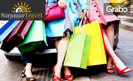 На шопинг в Турция за 8 Март! Екскурзия до Чорлу, Одрин и Лозенград с нощувка, закуска и транспорт