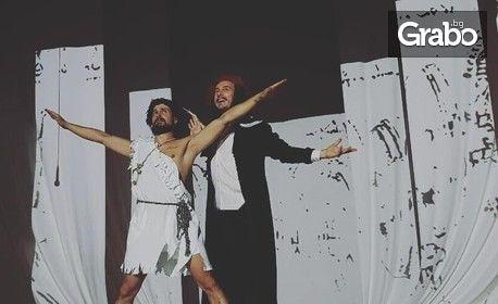 """Разтърсващо забавната комедия на абсурда """"Бог"""" на Уди Алън - на 16 Ноември"""