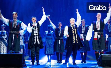 Празник с Николина Чакърдъкова и Неврокопски танцов ансамбъл на 12 Август