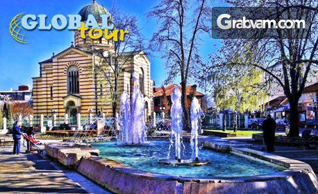 Уикенд в Сърбия! Нощувка със закуска и вечеря във Върнячка баня, плюс транспорт и посещение на Крушевац