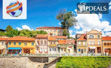 Предколедна екскурзия до Пирот, Ниш и Княжевац - Сръбската Венеция! Нощувка със закуска и празнична вечеря, плюс транспорт