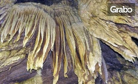 Еднодневна екскурзия до Дяволското гърло и Ягодинската пещера