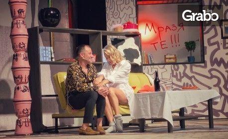 """Румен Угрински и Станимир Гъмов в премиерната комедия """"Баща ми се казва Мария"""" - на 13 Ноември"""