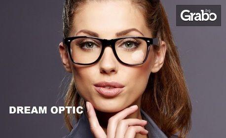 Модерни диоптрични очила с рамка по избор и висококачествени стъкла Essilor Smile