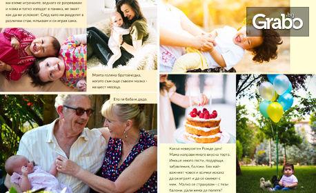 Персонално списание за дете, с 8 страници