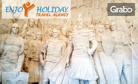 Екскурзия до Македония и Албания през Септември! 3 нощувки със закуски и вечери, плюс транспорт