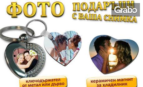 Подарък по избор с ваша снимка - подложка за мишка, пъзел, комплект чаши, ключодържател или магнит