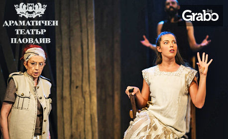 """Спектакъл """"Руски мармалад"""" на 1 Март и среща-разговор с актьорите на Драматичен театър - Пловдив"""