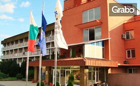 Балнео почивка в град Баня за 24 Май! 3 нощувки със закуски, обеди и вечери, плюс по 3 процедури на ден