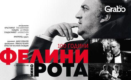 """Концерт """"100 години Фелини с музиката на Нино Рота"""" на 10 Октомври"""