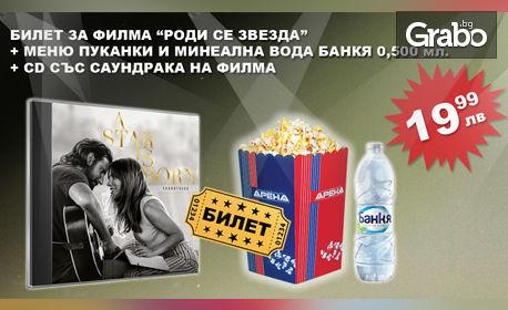 """Филмът """"Роди се звезда"""" - от 5.10 до 15.11 в Кино Арена, плюс пуканки, минерална вода и CD със саундтрака"""