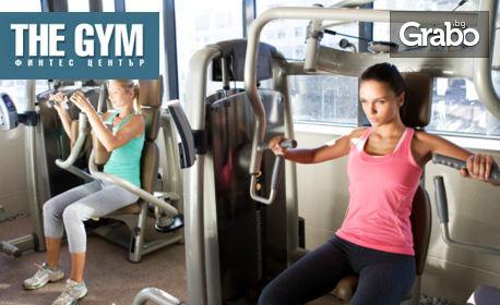 Месечна карта за фитнес с неограничен брой посещения - за жени