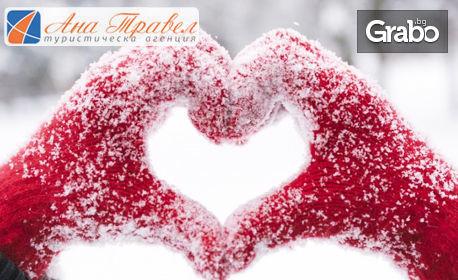 За Свети Валентин в Букурещ, с възможност за SPA Therme Bucharest! 2 нощувки със закуски, плюс транспорт