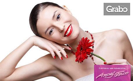 Кола маска на цяло лице или масаж по избор - на лице, шия и деколте или на цяло тяло