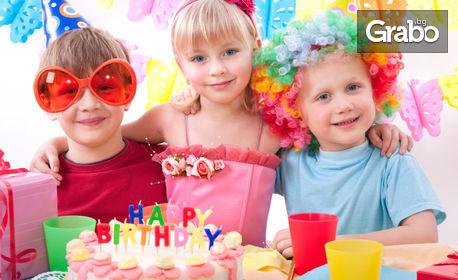 2 часа рожден ден за до 10 деца на 3 - 18г - с меню, торта, дискотека, светлинно шоу и аниматор