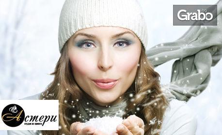 Грижа за лицето! Зимна терапия с 5 действия, или RF лифтинг плюс диамантено микродермабразио